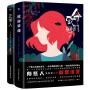 高分悬疑推理佳作:致命萝莉+正常人(套装共2册)