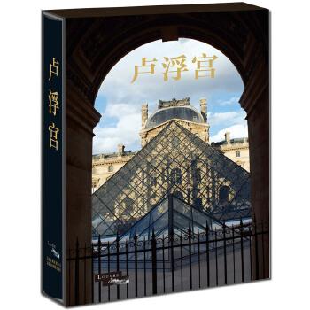 卢浮宫(历时10年、30种文字发行、卢浮宫5任馆长联合编辑,8开超巨幅呈现, 打开一座365天只为您一个人开放的卢浮宫)