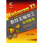 Mastercam X3 数控五轴加工实例教程(附光盘)