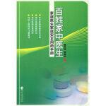 POD-百姓家中医生:家庭医生家庭安全用药手册