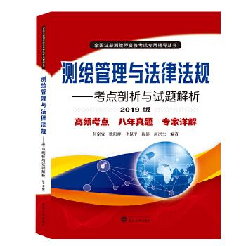 测绘管理与法律法规:考点剖析与试题解析(2019版) 武汉大学出版社