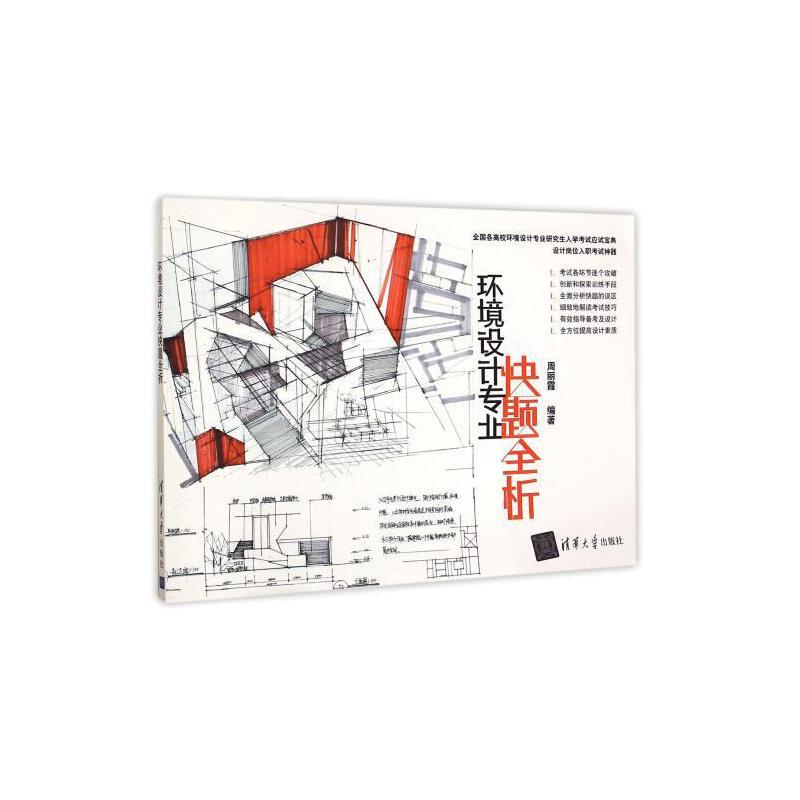 环境设计专业快题全析 编者:周丽霞 正版书籍 建筑