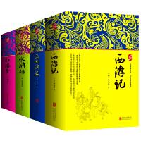 四大名著套装(精装珍藏足本,无障碍读本,注音解词释疑)(北京文化创意园区鼎力打造,给孩子权威的四大名著,是一本既适合阅读又适合收藏的公认优秀版本!32位特级语文老师盛赞!)