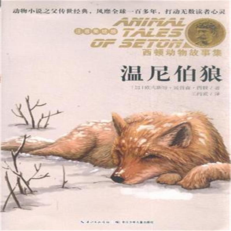 《温尼伯狼-西顿动物故事集-注音美绘版》西顿