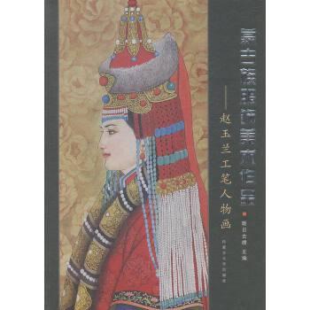蒙古族服饰美术作品:赵玉兰工笔人物画图片