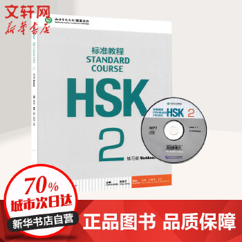HSK标准教程-2-练习册-随书附赠MP3 1盘