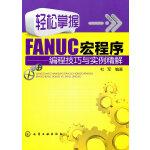 轻松掌握FANUC宏程序--编程技巧与实例精解(从零开始轻松掌握FANUC数控宏程序,实例为主,语言通俗,简单易学)