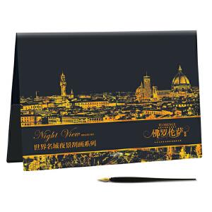 世界名城夜景刮画:佛罗伦萨夜景