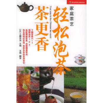 轻松泡茶茶更香——家庭茶艺