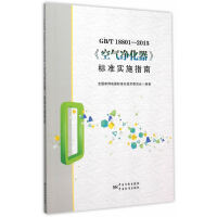 GB/T18801-2015《空气净化器》标准实施指南