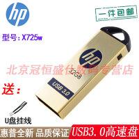 【支持礼品卡+高速USB3.0包邮】HP惠普 X725w 32G 优盘 高速USB3.0 防水防震 32GB 金属U盘