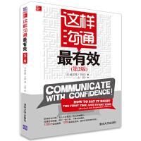 这样沟通最有效(第2版)