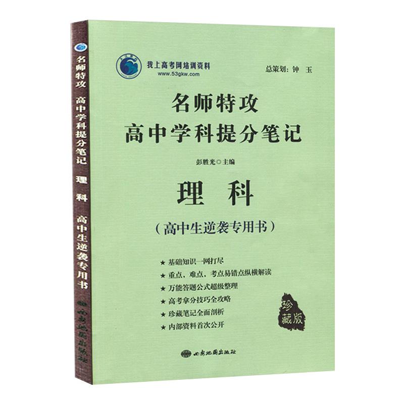 《2017版大江v大江高中笔记特攻学科提分家长和a大江闹高中生名师图片