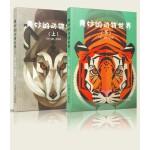 钟书图书・美妙的动物世界(全2册)德国引进版本精装套装