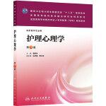 护理心理学(第三版/成教专科护理)