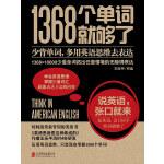 1368个单词就够了(超实用英语学习书)(电子书)