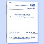 GB 51222-2017 城镇内涝防治技术规范