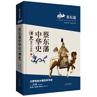 蔡东藩中华史:清史(现代白话版)二月河倾情推荐