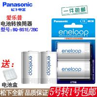 【支持礼品卡+送电池盒包邮】Panasonic/松下 爱乐普 BQ-BS1E/2BC 电池转换器 5号转1号电池 2节装