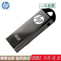 【支持礼品卡+高速USB2.0包邮】HP惠普 V220w 16G 优盘 16GB 金属商务U盘