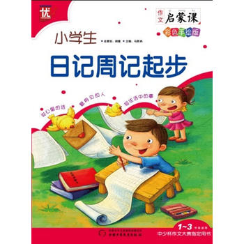作文启蒙课:小学生日记周记起步(1-3年级适用彩色手绘版)