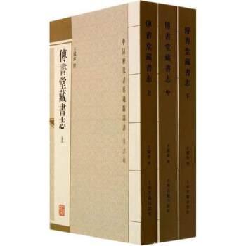 传书堂藏书志(上中下)/中国历代书目题跋丛书
