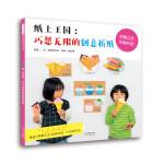 纸上王国:巧思无限的创意折纸――(启发童书馆出品)
