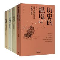 历史的温度(套装共4册)