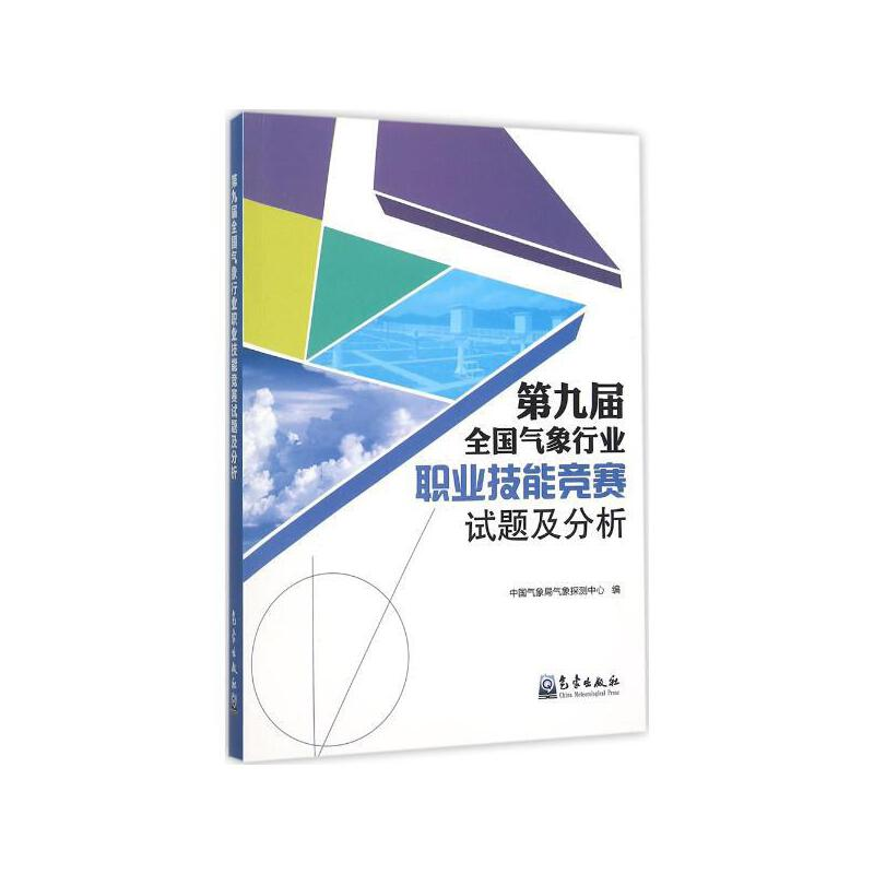 《第九届全国气象行业职业技能竞赛试题及分析