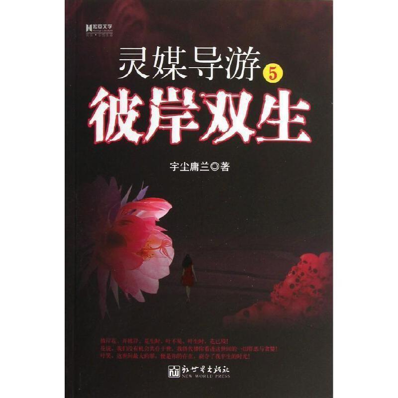 《灵媒导游5:彼岸双生(长篇小说)》宇尘庸兰