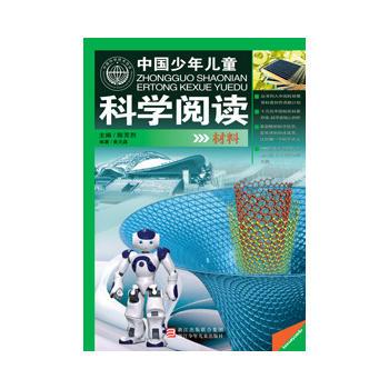 材料/中国少年儿童科学阅读