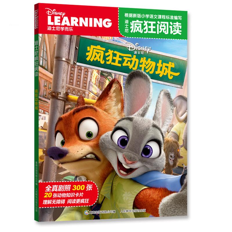 疯狂动物城全真剧照版儿童教辅读物绘画漫画0-1-2-3