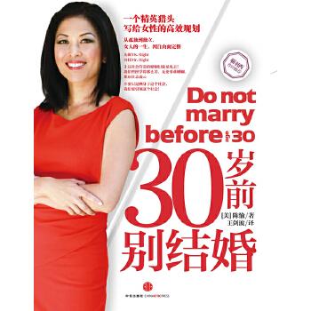 30岁前别结婚(一个精英猎头写给天下女性的高效规划,从孤独到独立,女人的一生,因自由而完整)