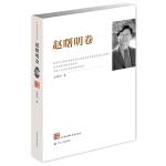 江苏社科名家文库:赵曙明卷