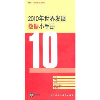 2010年世界发展数据小手册