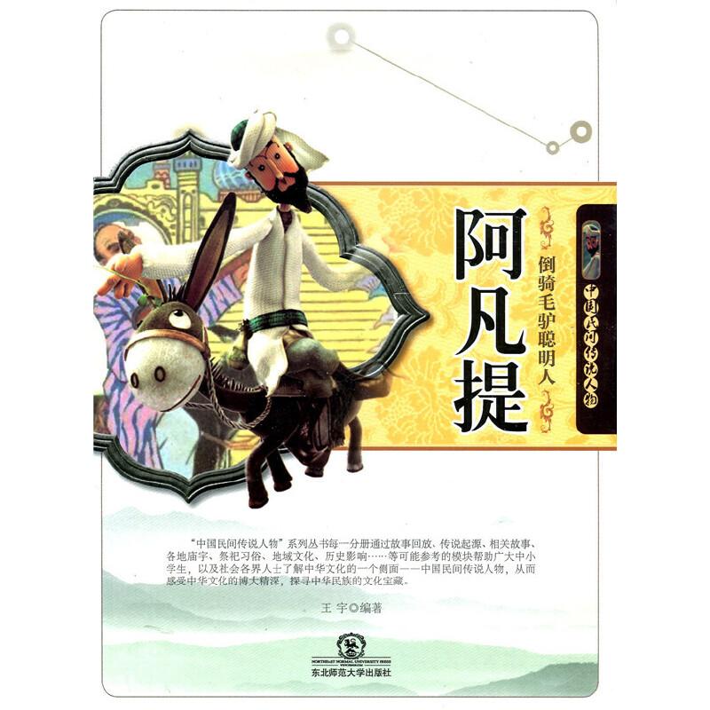 《倒骑毛驴聪明人阿凡提(中国民间传说人物)》