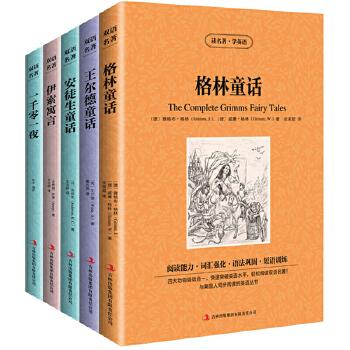 格林童话/安徒生童话/王尔德童话/一千零一夜/伊索寓言 中文版 英文版 中英文对照小说英汉互译双语图书经典名著 正版书籍