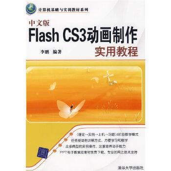 中文版Flash CS3动画制作实用教程(计算机基础与实训教材系列)