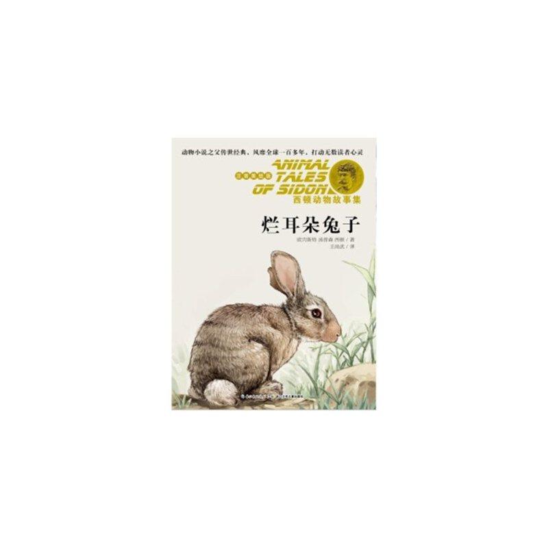 《西顿动物故事集:烂耳朵兔子[3-6岁]》(加)西顿