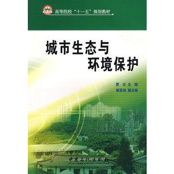 《城市生态与环境保护》贾云
