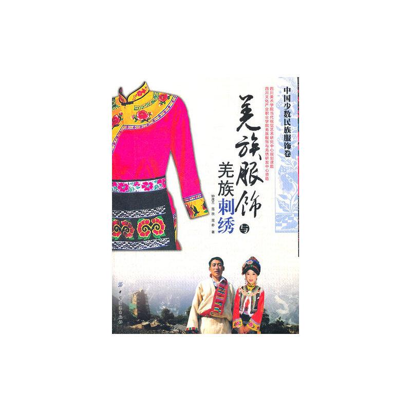 出版社:中国纺织出版社 出版日期:2012年3月 ISBN:9787506481212 字数:204000 页码:184 版次:1 装帧:平装 开本:大16开 商品标识:纺织社 编辑推荐 暂无 内容提要 羌族是我国最古老的民族之一,古羌人创造了灿烂的牧业文明。是最早将野羊改良为绵羊的民族,而且在纺织、刺绣上作出了重要贡献。历经四五千年的传承,羌族至今仍保留并传承着独具特色且丰富多彩的服饰、纺织及刺绣文化。羌族服饰、刺绣的文化内涵深沉厚重、古朴}申秘,对其周边的一些少数民族产生了深远的影响。作者立足于新的视