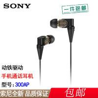 【支持礼品卡+送绕线器包邮】Sony/索尼 XBA-300AP 入耳式耳麦 动铁通话耳机 佩戴舒适