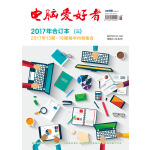 2017年《电脑爱好者》合订本(三)