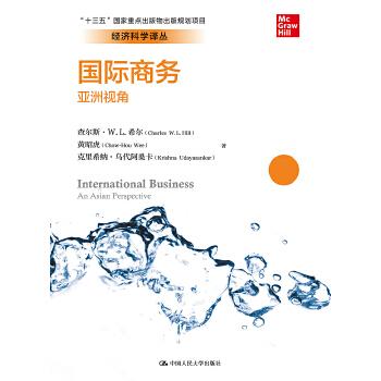 """国际商务:亚洲视角(经济科学译丛;""""十三五""""国家重点出版物出版规划项目)"""