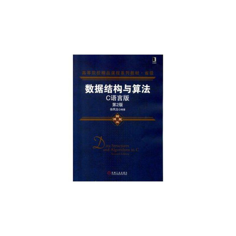 《数据结构与算法:c语言版(第2版)》徐凤生