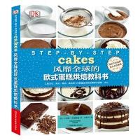 DK风靡全球的欧式蛋糕烘焙教科书 卡洛琳・布瑞斯通 9787534968846 河南科学技术出版社