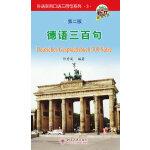 德语三百句(第二版)