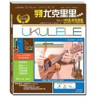 学弹-尤克里里 升级版(附赠DVD光盘一张)ISBN: 9787514329261