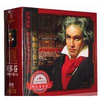 音乐专辑 贝多芬交响曲全集第1-9卡拉扬5CD古典音乐车载唱片英雄命运田园