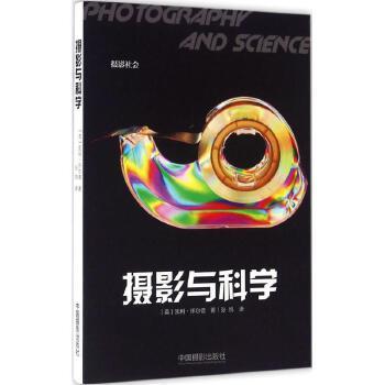 摄影与科学